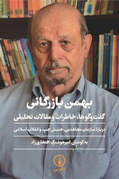 بهمن بازرگانی: گفتوگوها، خاطرات و مقالات تحلیلی