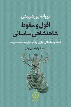 افول و سقوط شاهنشاهی ساسانی