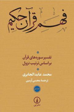 فهم قرآن حکیم (جلد اول)
