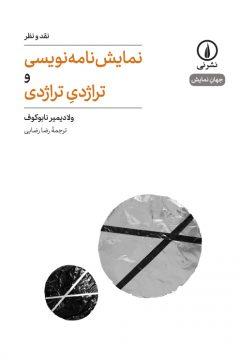نمایشنامهنویسی و تراژدیِ تراژدی (۱)