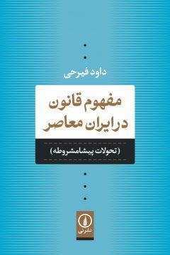 مفهوم قانون در ایران معاصر