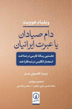 دام صیادان یا عبرت ایرانیان