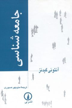 جامعهشناسی (آنتونی گیدنز؛ منوچهر صبوری)