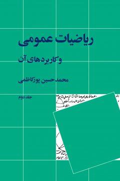 ریاضیات عمومی و کاربردهای آن (جلد ۲)