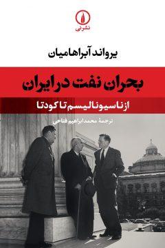 بحران نفت در ایران