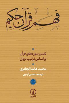 فهم قرآن حکیم (جلد سوم)